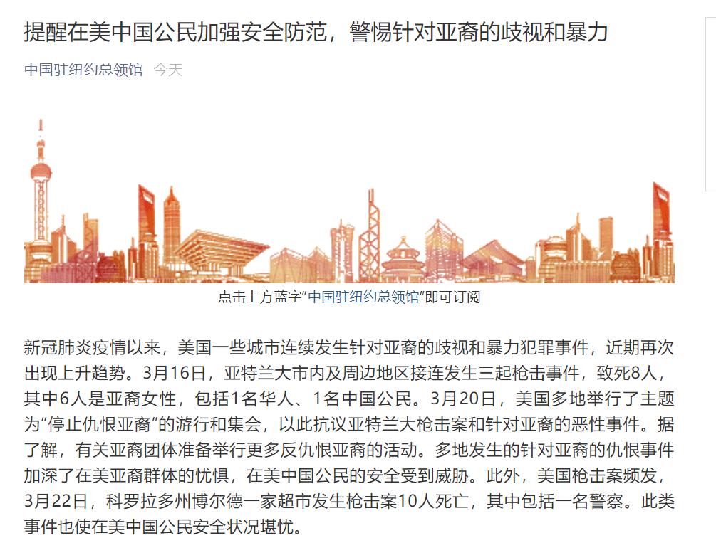 中国驻纽约总领馆发布重要通知