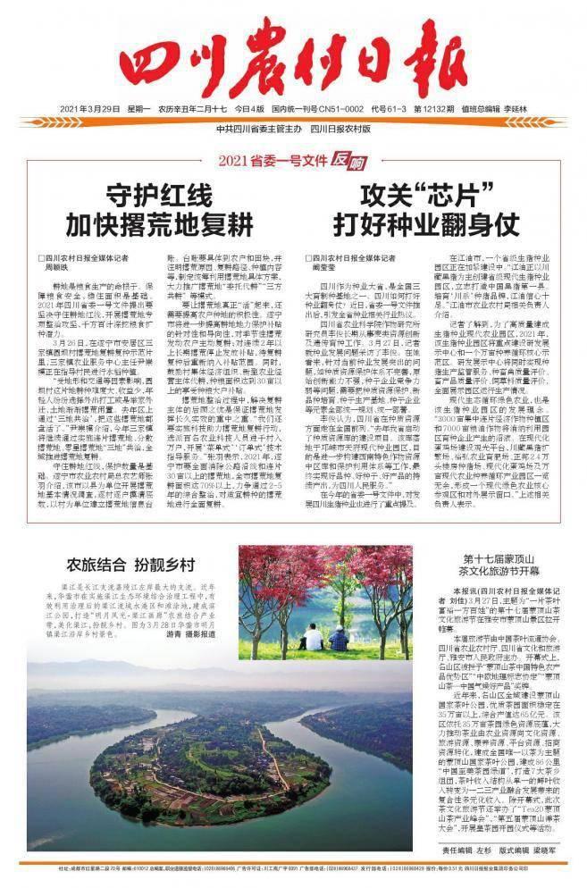 第十七届蒙顶山茶文化旅游节开幕