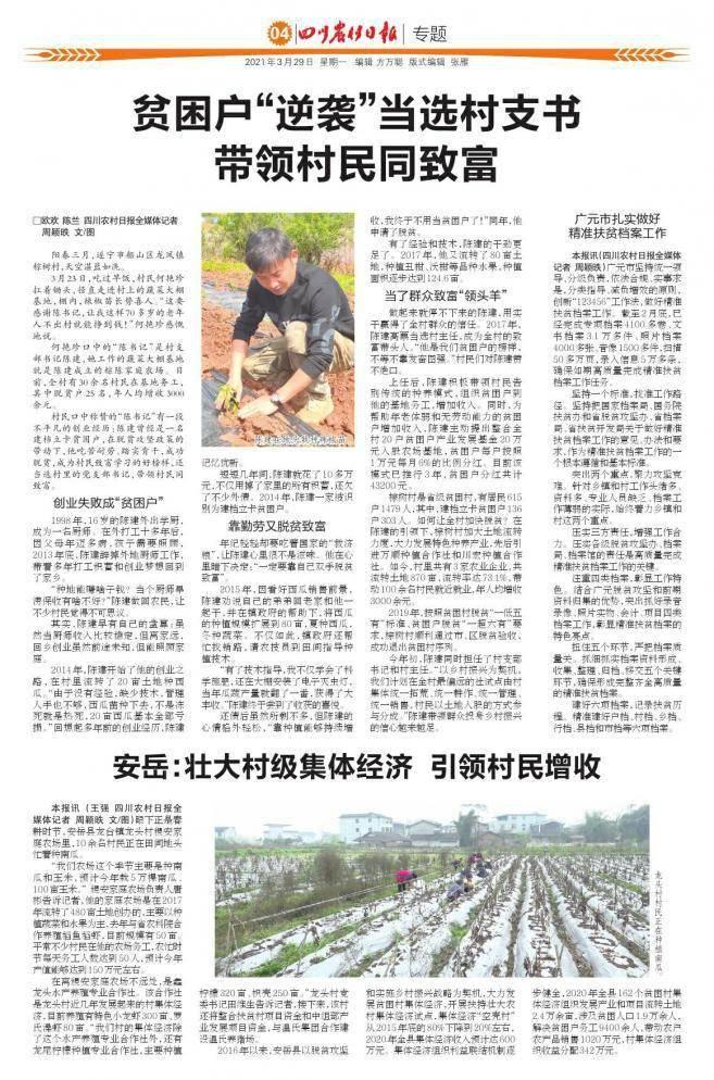 安岳:壮大村级集体经济 引领村民增收