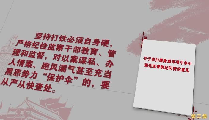 """向""""燈下黑""""說不! 紀委書記充當惡勢力""""保護傘""""獲刑22年_張宏福"""