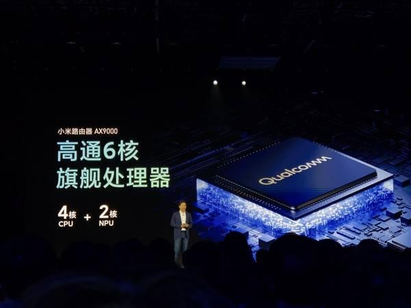小米路由器AX9000亮相:12天线 WiFi6 三频并发9000M的照片 - 6