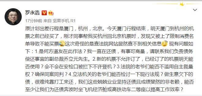 罗永浩:法院已解除限消令,今晚或明早就能坐飞机的照片 - 3