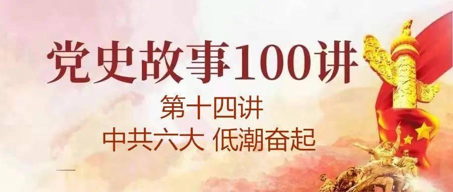 【党史学习教育】党史故事100讲:第十四讲 中共六大 低潮奋起