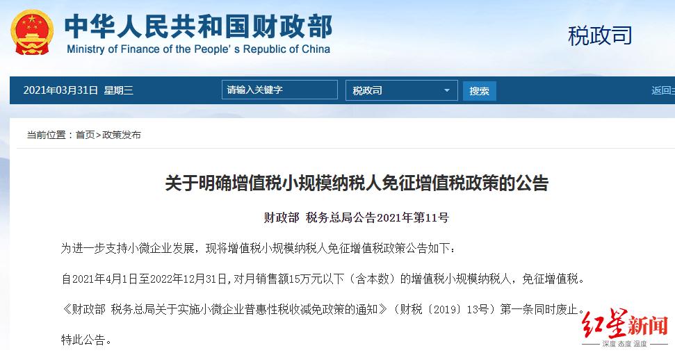 财政部_税务总局:4月起对月销售额15万以下小规模纳税人免征增值税