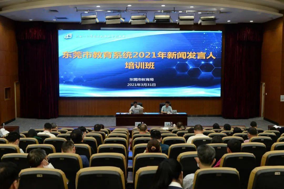 东莞市教育系统举办新闻发言人培训班股票配资可盈