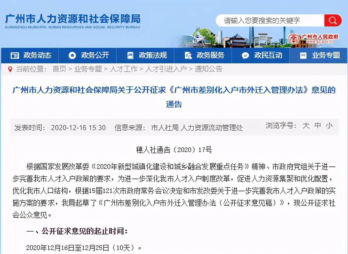 广州社会保障局官网 广州社保个人查询官网