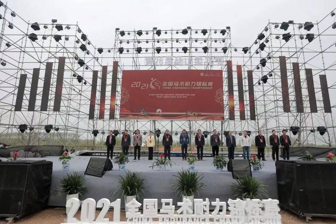 2021全国马术耐力锦标赛圆满落幕