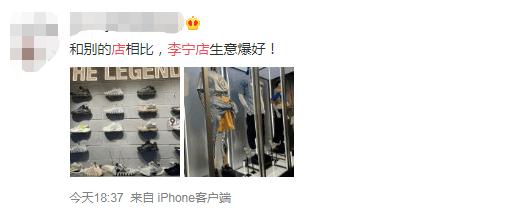 涨疯了!鞋贩子奔向国产品牌,李宁球鞋原价1499元卖48889元,有人几天赚一辆车  第1张