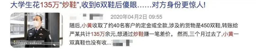 """国产鞋原价1500炒到49999?""""炒鞋""""当心""""鸡飞蛋打""""的照片 - 10"""
