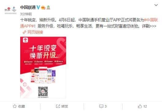 中国联通手机营业厅 App 将更名为中国联通 App
