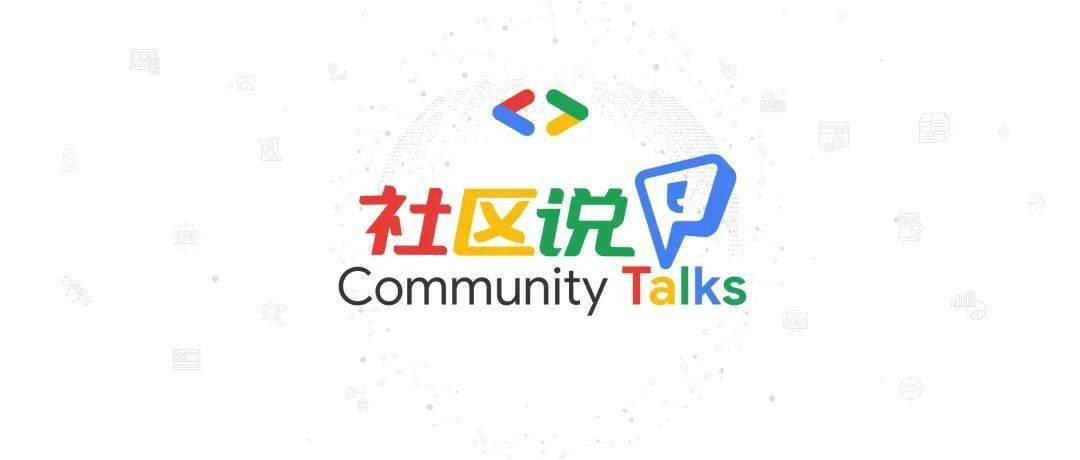 「社区说」开启,一起来聊聊关于技术那些事儿吧~