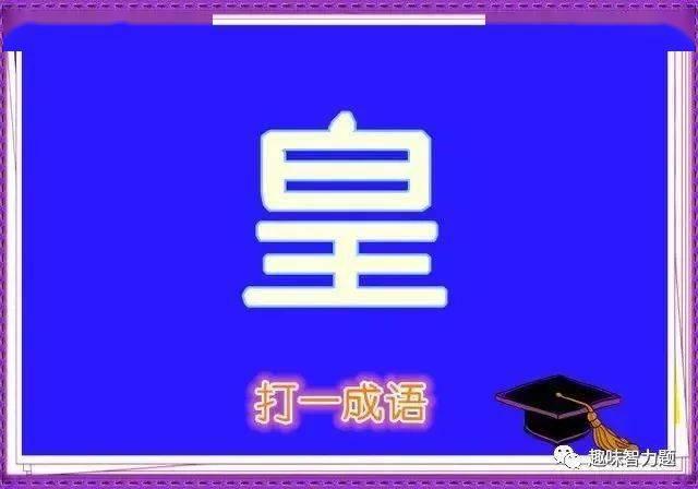 高什么藏成语_成语故事图片