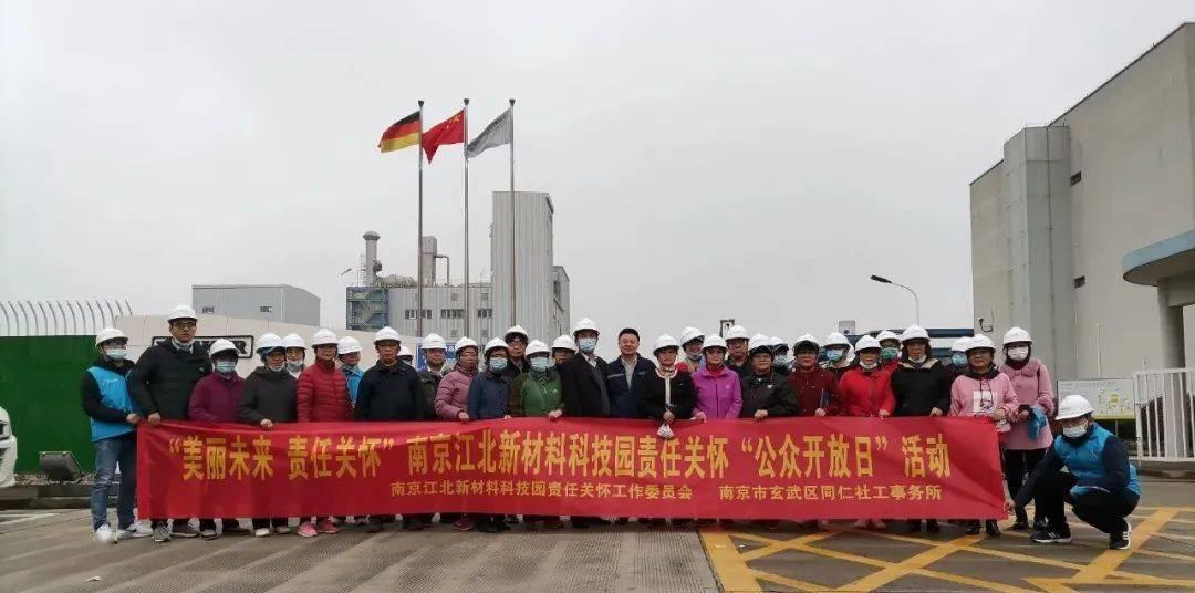 瓦克南京生产基地举办公众开放日活动