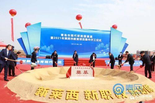 高校朋友圈不断扩大,青岛北部崛起教育发展高地