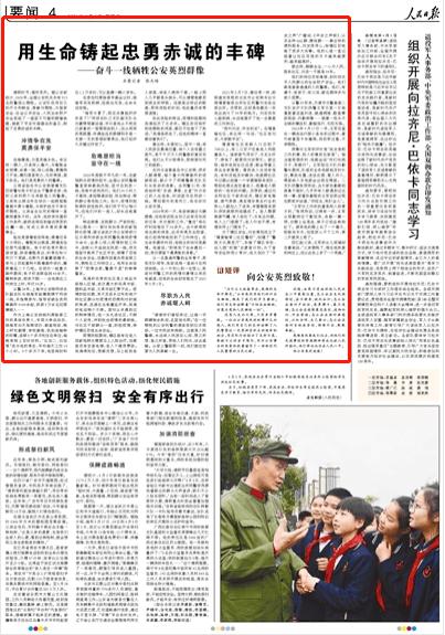 【关注】做父亲一样的缉毒民警!央视《新闻联播》报道云南临沧禁毒民警张子权事迹