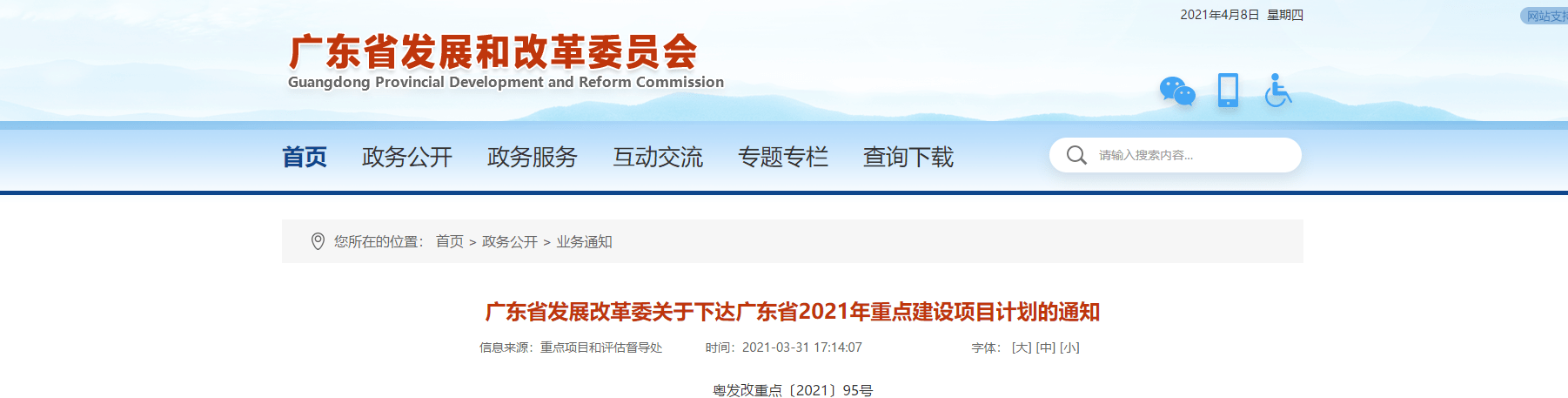 总投资超4145亿元!广东公布今年59个重点文旅项目