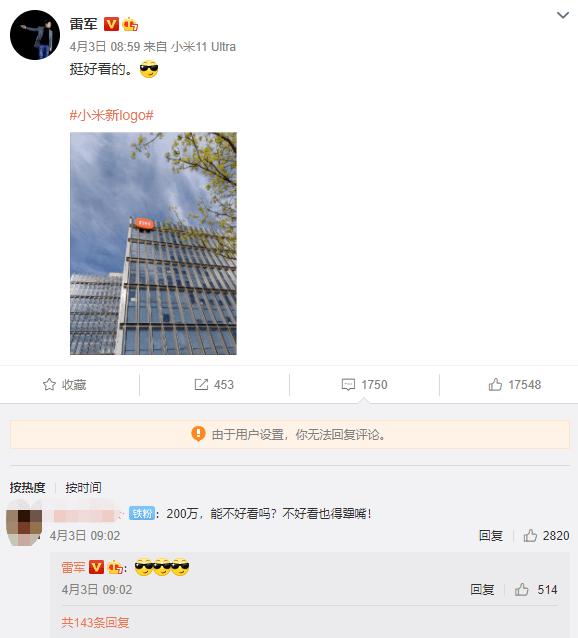 """雷军回应网友吐槽小米新logo,15个品牌告诉你啥是""""微调""""  第7张"""