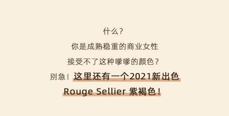 爱马仕颜色挑花眼?2021春夏回归色大全!