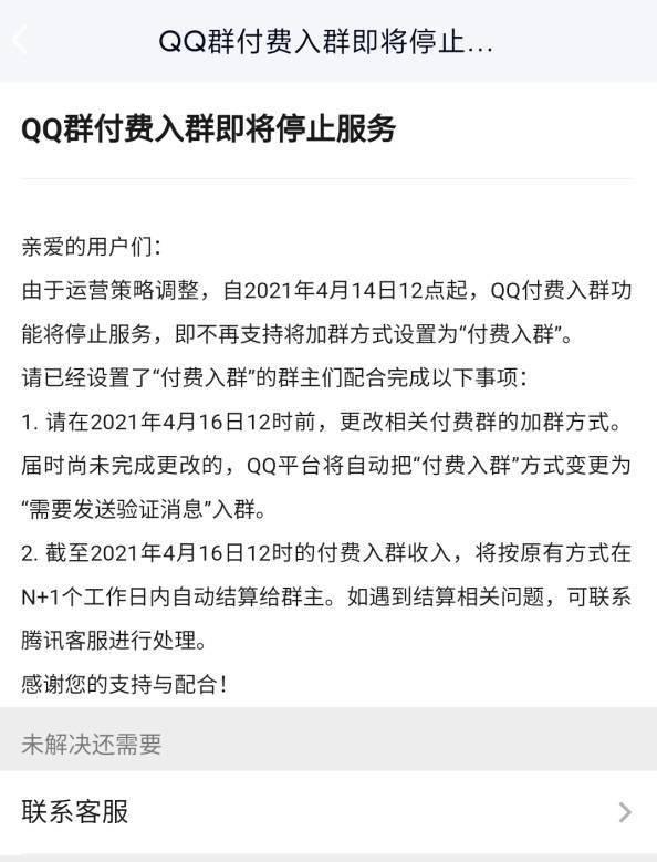 腾讯QQ付费入群功能将于4月14日停止服务的照片 - 2
