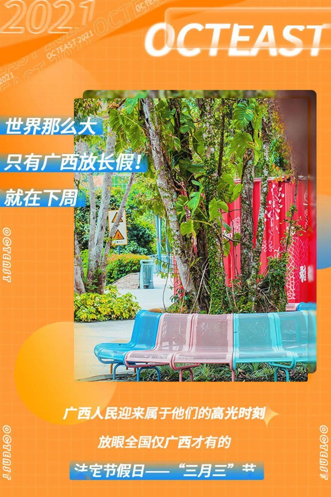"""@广西人,今年""""三月三""""来占领东部华侨城吧!仅需99元!"""