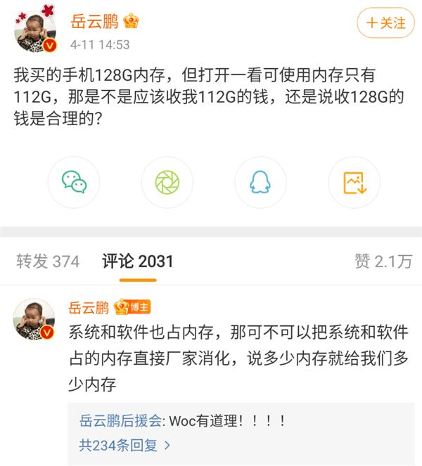 岳云鹏买128G手机实际只有112G:网友调侃脸大占地儿