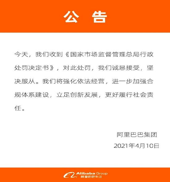 """决策参考:阿里巴巴被罚182.28亿元;腾讯关联公司申请注册""""腾讯教育""""商标;贝索斯蝉联第一;字节开发独立电商App"""