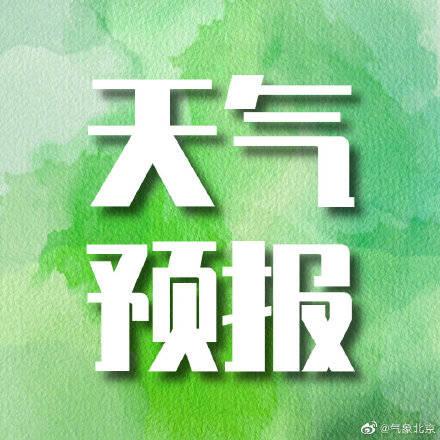 北京大风蓝色预警11日17时公布:今晚阴,山区地带有零星小雨
