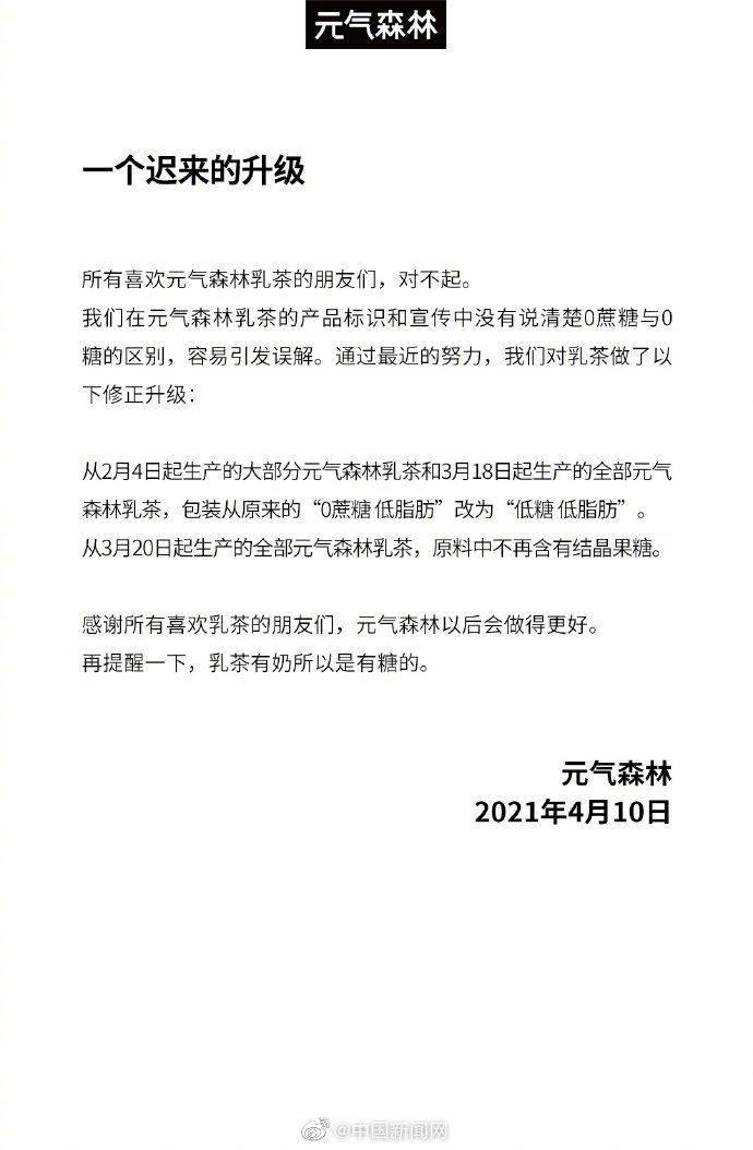 """直播招商:元气森林因宣传""""0蔗糖""""致歉 官方声明来了"""