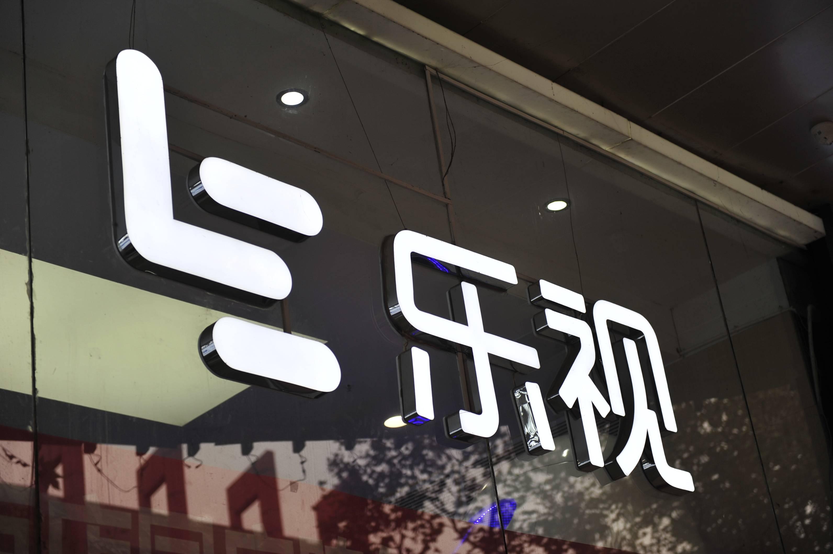 十年造假后,乐视及贾跃亭分别被罚2.41亿元