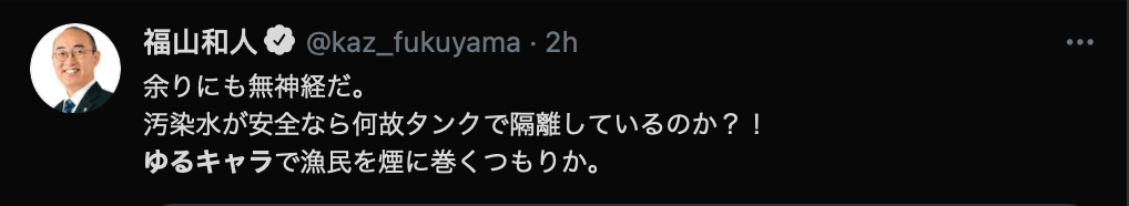 """日本放射性氚""""吉祥物""""引网友疯狂吐槽的照片 - 9"""