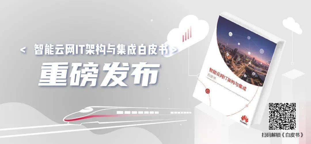 华为发布《智能云网IT架构与集成白皮书》,助力千行百业迈入云网电商化时代