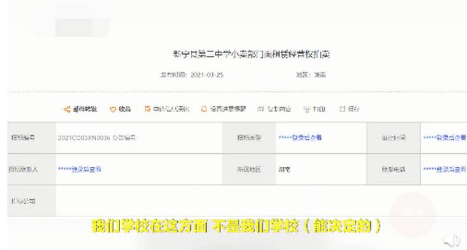 湖南省一初中小商店承揽三年拍出320万,校领导:想不到拍出那