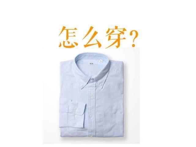 【牛津纺衬衫该怎么穿】牛津纺衬衫如何搭配裤子?