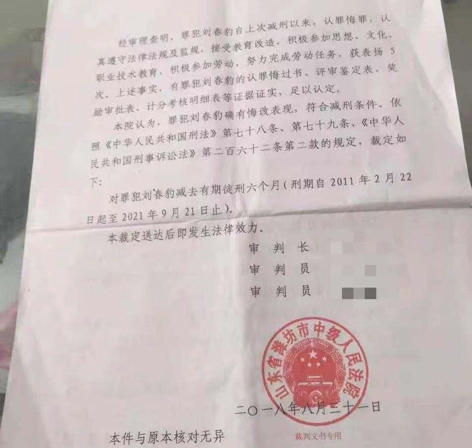 """山东男子捅死入室""""滋事""""者获刑14年,出狱以正当防卫提起申诉"""