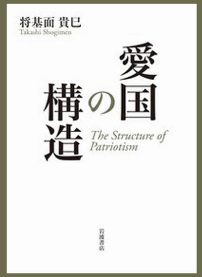 东京读书记︱看将基面贵巳与宇野重规讨论国族的理性与情感