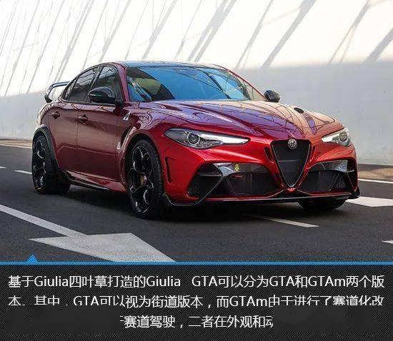 致命的诱惑 阿尔法·罗密欧Giulia GTA图解(图2)