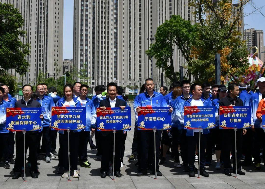 【党建】四川省水利厅启动庆祝建党100周年系列活动