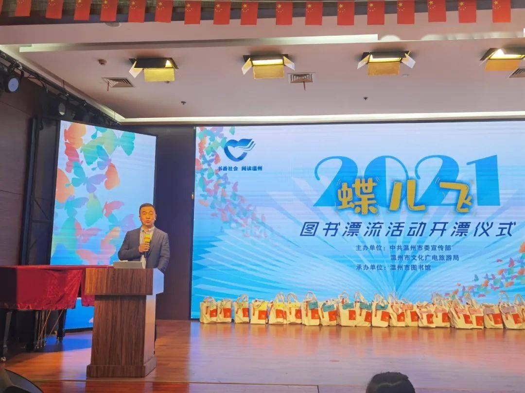 """百人千户图书漂流再掀全城阅读热潮!2021温图""""蝶儿飞""""开漂插图"""