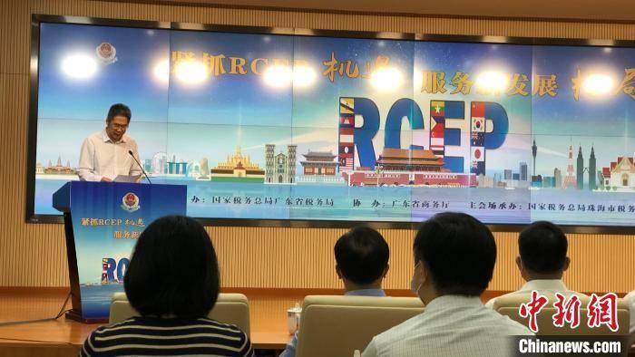 """广东: 税务""""讲师团""""助力企业紧抓RCEP机遇"""