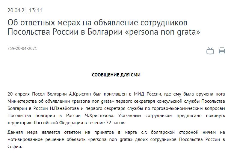 俄罗斯外交部宣布驱逐保加利亚两名外交人员