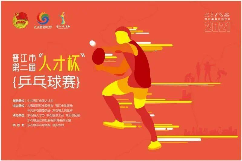 """""""乒出精彩""""!晋江市第二届""""人才杯""""乒乓球赛开始报名啦!"""