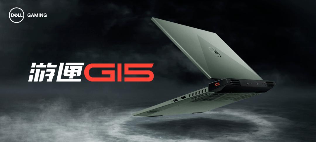 对话游匣G15设计团队,探究「远征」的秘密