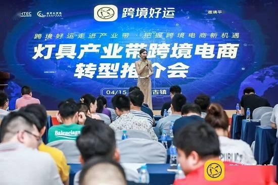 """跨境好运""""数字化物流赋能中国优势产业集群"""",亚马逊开店全程大力支持"""