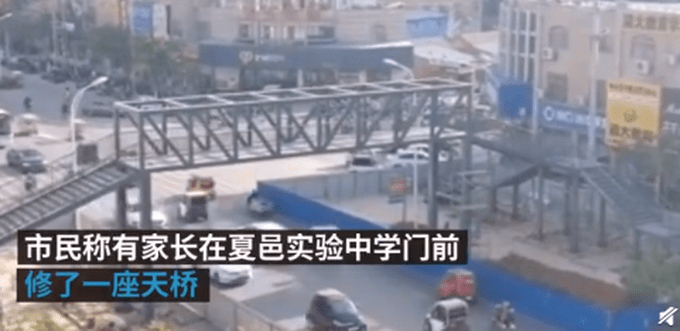 """住建局回应""""家长自费百万在校门口建天桥"""":安全问题,我们负责!"""