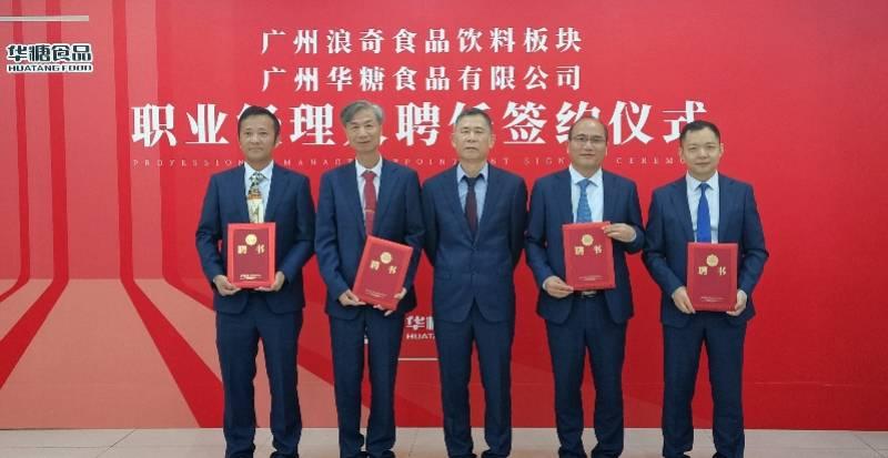 """广州轻工集团市场化机制改革""""三连发"""",华糖聘职业经理人"""