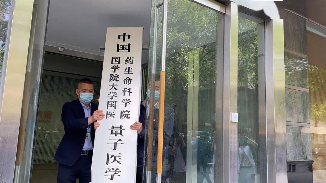 """""""中国国学院大学""""被取缔【新闻速览】"""