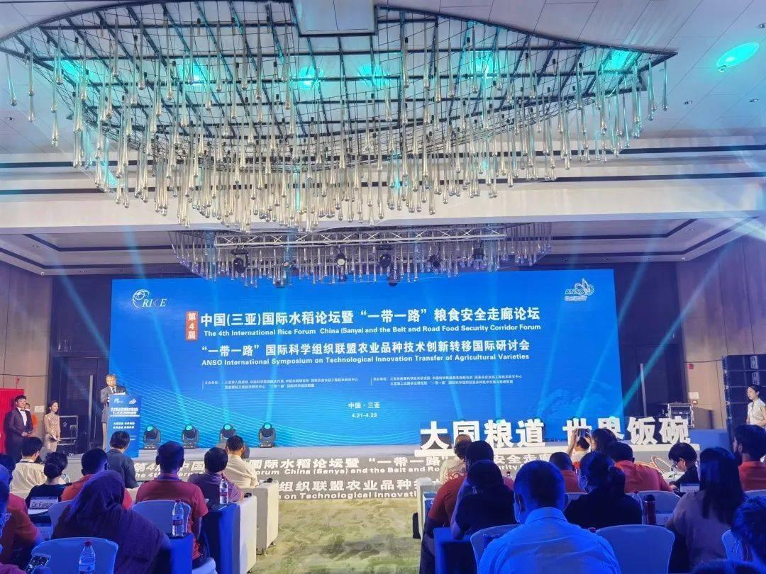 第四届中国(三亚)国际水稻论坛开幕