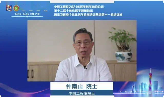 香港一本土确诊病例感染变种病毒,钟南山称正全力研发针对变异毒株的疫苗
