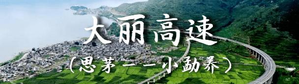 """""""沿着高速看中国""""打卡思小高速、大丽高速"""