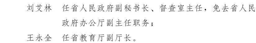 云南省人民政府发布一批任免职通知,涉及8名干部